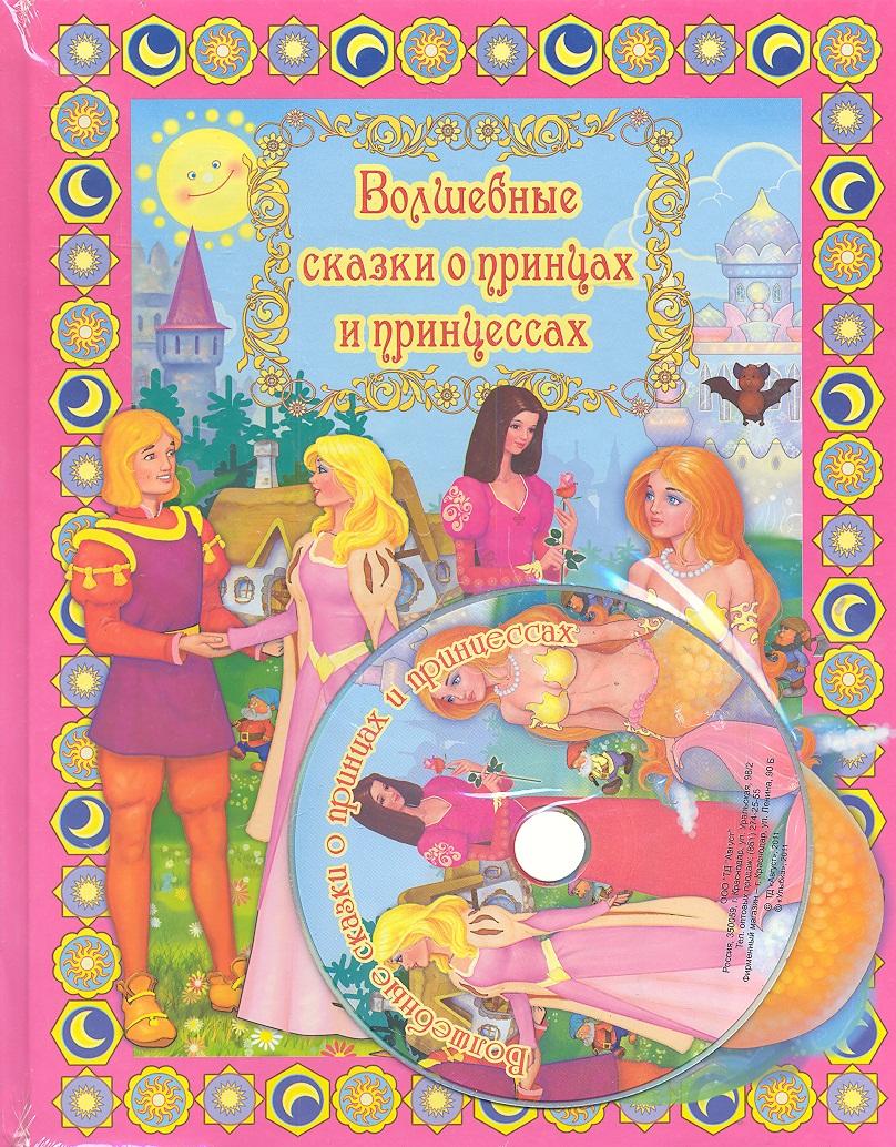 Кошелева А. (ред.) Волшебные сказки о принцах и принцессах с DVD волшебные сказки о принцах и принцессах