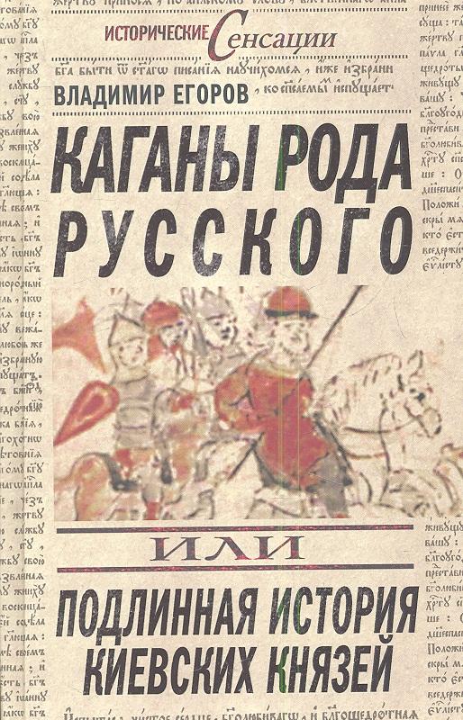 Егоров В. Каганы рода русского, или Подлинная история киевских князей ISBN: 9785443801711