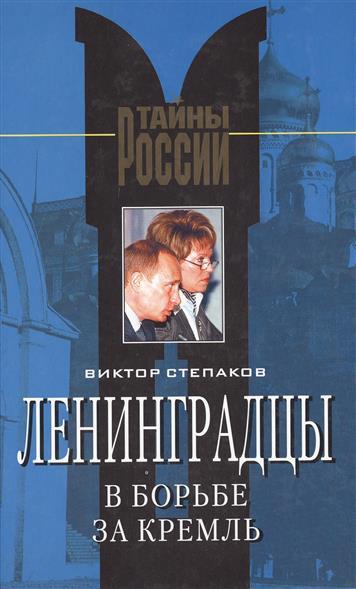 Ленинградцы в борьбе за Кремль