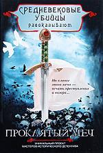 Заболотный В.М. (пер.) Проклятый меч авраменко а проклятый