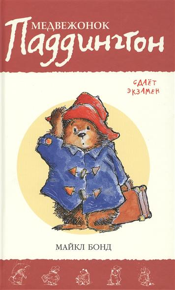 Бонд М. Медвежонок Паддингтон сдает экзамен медвежонок паддингтон спешит на помощь бонд м