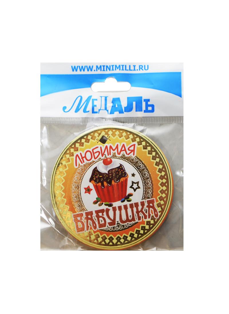 Медаль Любимая бабушка (A-044) (картон) (Минимилли)