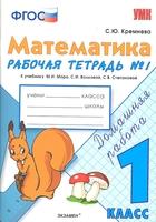 Математика. 1 кл Р/т 1