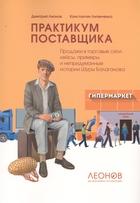 Практикум поставщика. Продажи в торговые сети: кейсы, примеры и непридуманные истории Шуры Балаганова