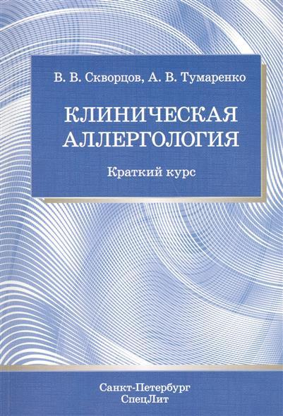 Скворцов В., Тумаренко А. Клиническая аллергология. Краткий курс