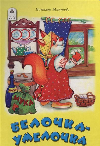 Мигунова Н. Белочка-умелочка мигунова н а веселый новый год книжка вырубка на картоне