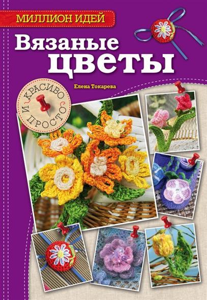 Вязаные цветы: красиво и просто
