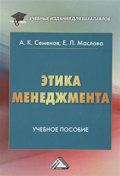 Семенов А., Маслова Е. Этика менеджмента. Учебное пособие. 5-е издание