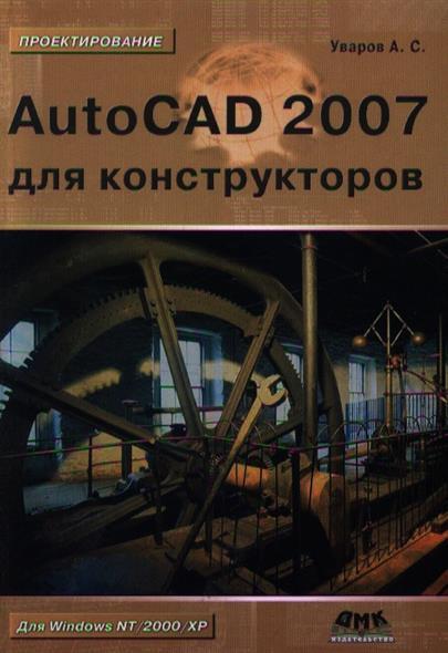 AutoCAD 2007 Русская версия