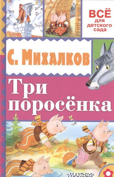 Михалков С. Три поросенка ISBN: 9785170993291 михалков м домашние уроки с развивающими заданиями для малышей три поросенка