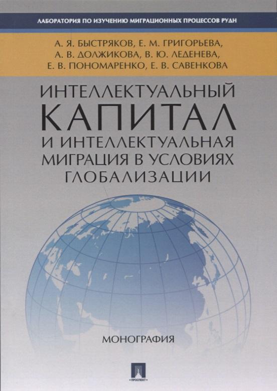Быстряков А., Григорьева М., Должникова А. и др. Интеллектуальный капитал и интеллектуальная миграция в условиях глобализации