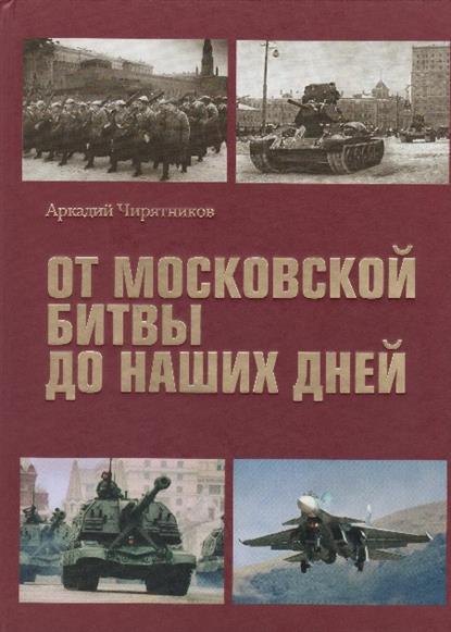 Чирятников А. От Московской битвы до наших дней