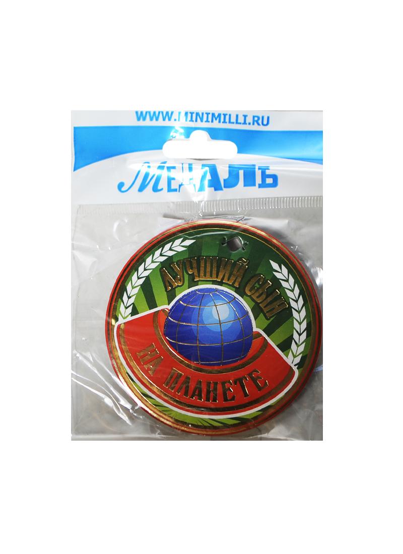 Медаль Лучший сын на планете (A-015) (картон) (Минимилли)