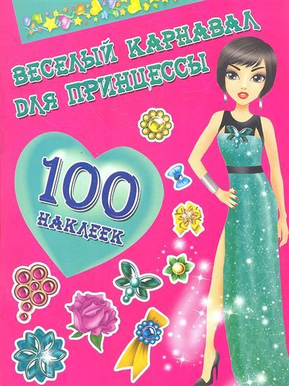 Веселый карнавал для принцессы. 100 наклеек