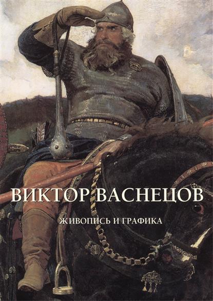 Виктор Васнецов. Живопись и графика