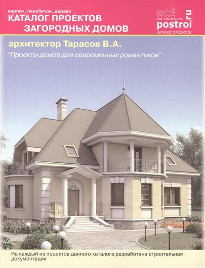 Каталог проектов загородных домов. Кирпич, пенобетон, дерево. Выпуск 7