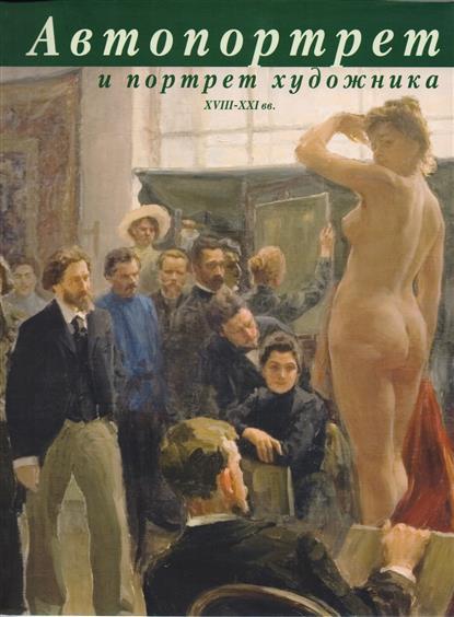 Автопортрет и портрет художника XVIII-XXI вв.