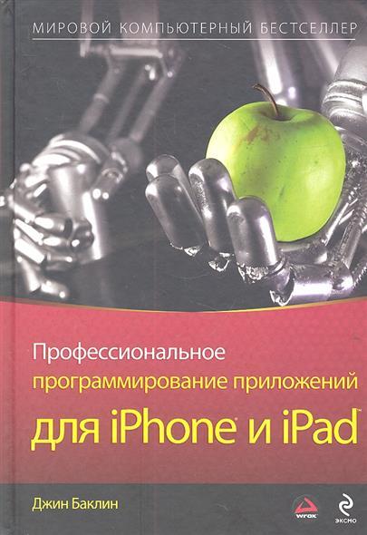 Баклин Дж. Профессиональное программирование приложений для iPhone и iPad профессиональное программирование приложений для iphone и ipad