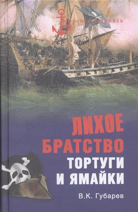 Губарев В. Лихое братство Тортуги и Ямайки
