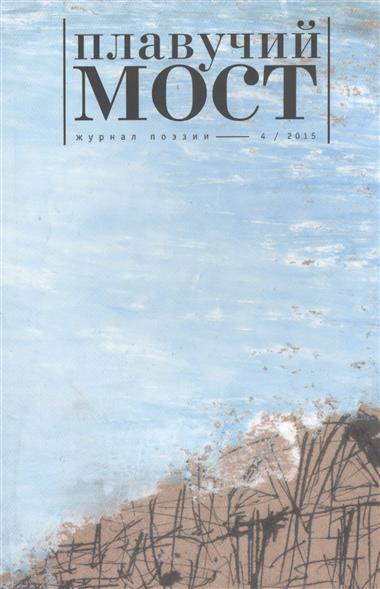 Плавучий мост. Журнал поэзии 4/2015