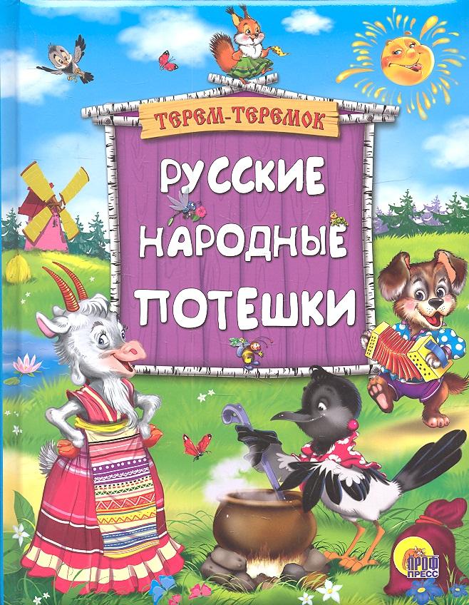 цена на Терем-теремок. Русские народные потешки