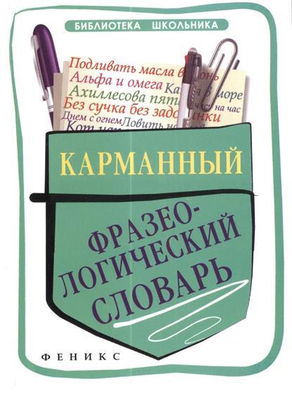 Безденежных Н.: Карманный фразеологический словарь