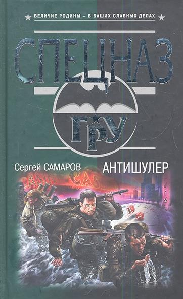 Самаров С. Антишулер самаров с спрут