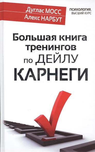 цена на Мосс Д., Нарбут А. Большая книга тренингов по Дейлу Карнеги