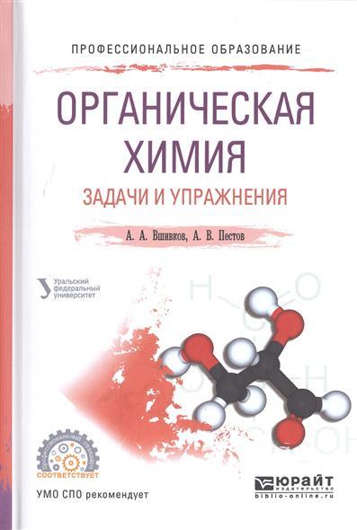 Органическая химия. Задачи и упражнения. Учебное пособие для СПО