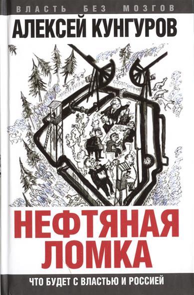 Кунгуров А. Нефтяная ломка. Что будет с властью и Россией евгений кунгуров с любовью к женщине