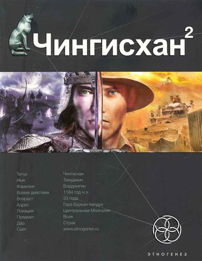 Волков С. Чингисхан 2 Кн.2 Чужие земли