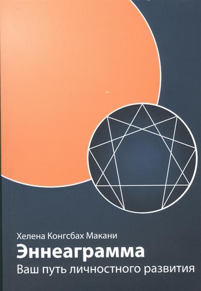 Макани Х. Эннеаграмма. Ваш путь личностного развития адамс кэтлин дневник как путь к себе 22 практики для самопознания и личностного развития