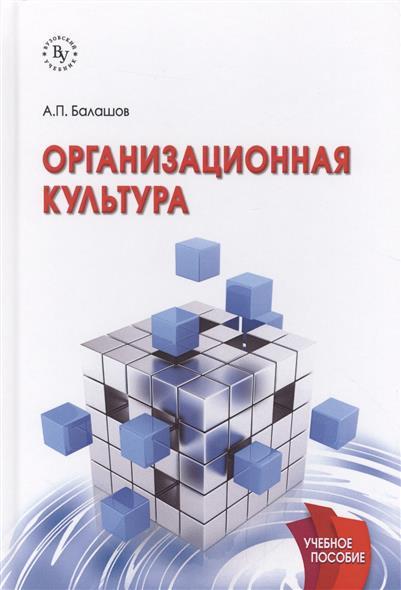 Балашов А. Организационная культура. Учебное пособие