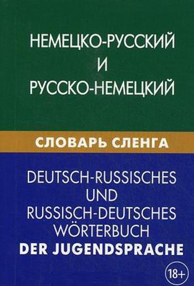Шевякова К., Чигашева М. Немецко-русский и русско-немецкий словарь сленга