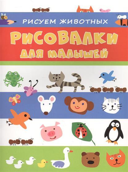 Бирюкова А. (ред.) Рисовалки для малышей. Рисуем животных