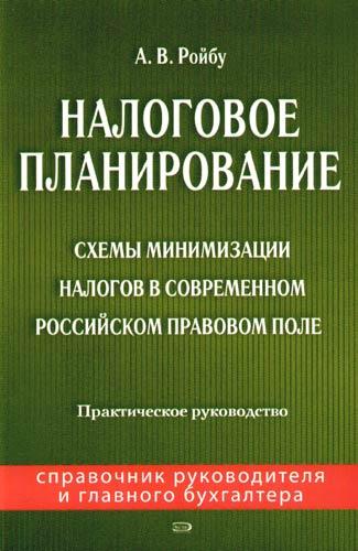 Налоговое планирование. Схемы минимизации налогов в современном российском правовом поле