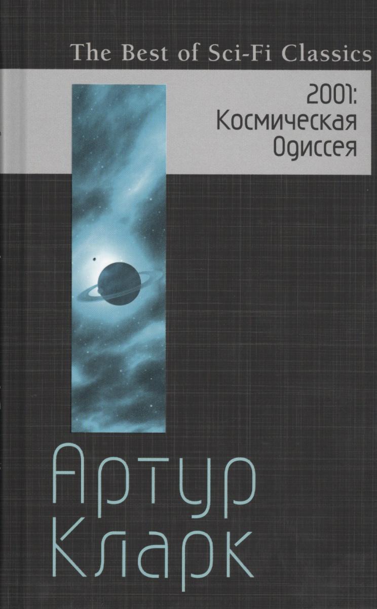 Кларк А. 2001: Космическая Одиссея думай физика