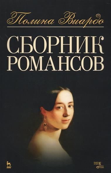 Сборник романсов. Ноты