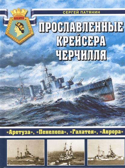 Прославленные крейсера Черчилля.