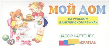 Цыганков И. (худ.) Мой дом. На русском и английском языках. Набор карточек