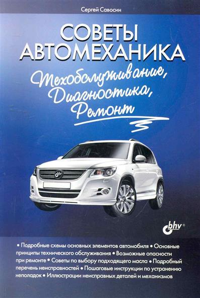 Советы автомеханика Техобслуживание диагностика ремонт