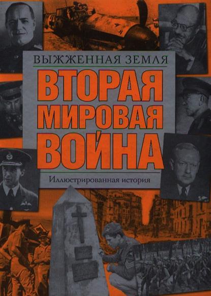Вторая мировая война  Выжженная земля Иллюстр. история