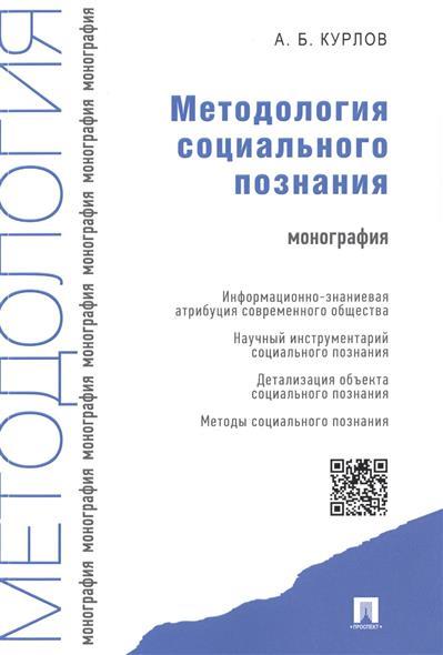 Методология социального познания. Монография