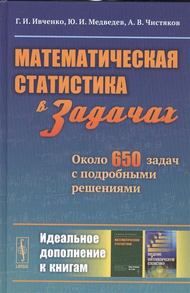 Математическая статистика в задачах. Около 650 задач с подробными решениями