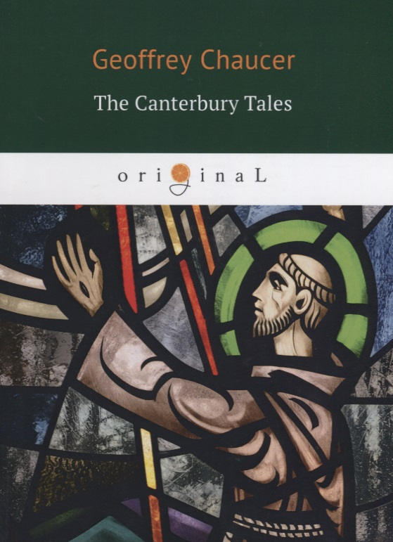Chaucer G. The Canterbury Tales (книга на английском языке) the canterbury tales cd