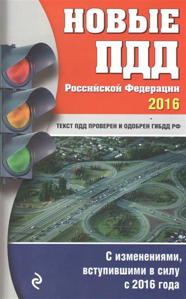 Новые ПДД Российской Федерации. 2016