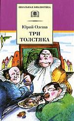 Олеша Ю. Три толстяка юрий олеша зависть