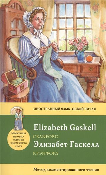 Гаскелл Э. Крэнфорд = Cranford. Метод комментированного чтения elizabeth gaskell cranford
