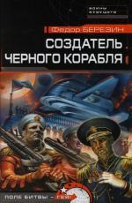 Березин Ф. Создатель черного корабля