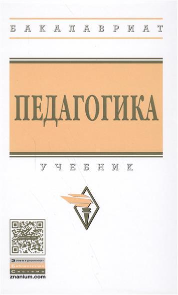 Рындак В., Аллагулов А., Челпаченко Т. И др. Педагогика. Учебник